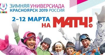 Эксклюзивным вещателем Универсиады в Красноярске станет «Матч ТВ»