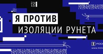 Цифровая оборона от пластмассового мира отечественных интернет-регуляторов