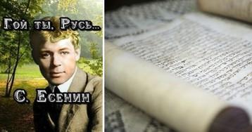 У Есенина и в Библии. Что значит слово гой