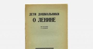 «Ленина нельзя закапывать, анужно положить всундук— онвернется»: как дети скорбели поВождю