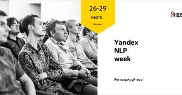 Приглашаем на неделю NLP в Яндекс