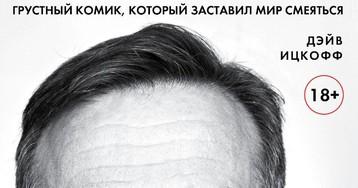 Авторы недели: Андрей Геласимов, Дэйв Ицкофф, Эдвард Радзинский