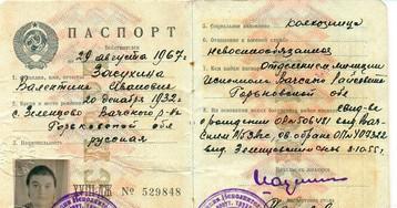 Почему граждане СССР обязательно указывали национальность впаспортах