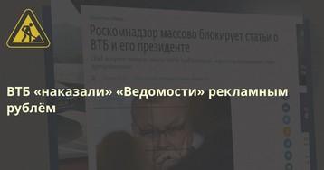ВТБ перестали рекламироваться через «Ведомости» после статьи о Костине и РКН. Пресс-служба ВТБ опровергает даже само наличие этих контрактов