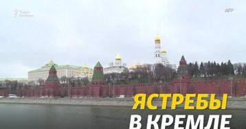 Ястребы в Кремле