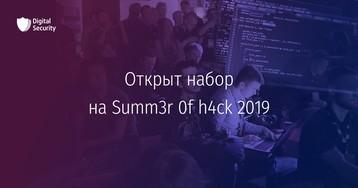 Summ3r 0f h4ck: стажировка Digital Security 2019