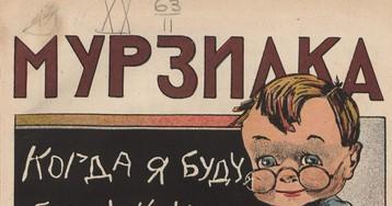 Находка: номера журнала «Мурзилка» с 1924-го по 1999 год