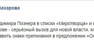 Два вызова для новой украинской власти – снос памятника Жукову и Познер, — МИД России