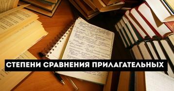 Степени сравнения прилагательных: сравнительная и превосходная степень в русском языке