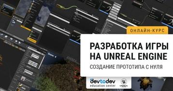 """Новый онлайн-курс от devtodev """"Разработка игры на Unreal Engine"""""""