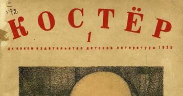 Находка: архивные номера журнала «Костер» выложили в свободный доступ