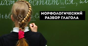 Морфологический разбор глагола. 6 класс. Образец и пример разбора