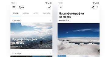 Искусственный интеллект научили делать подборки фото на «Яндекс.Диске»
