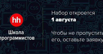 Школа программистов hh.ru в 10-й раз открывает набор ИТ-специалистов