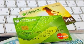 «Сбербанк» ввел обязательный налог 1% за переводы между банковскими картами