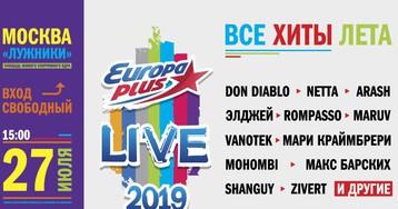 Летнее веселье продолжается вместе с Europa Plus Live
