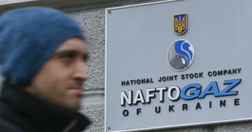 «Нафтогаз» требует взыскать с России более пяти миллиардов долларов
