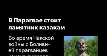 В Парагвае стоит памятник казакам