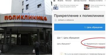 Как прикрепиться к поликлинике через интернет: в Москве и регионах, через Госуслуги