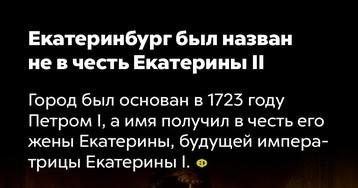 Екатеринбург был назван не в честь Екатерины II