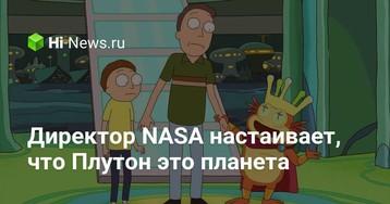 Директор NASA настаивает, что Плутон это планета