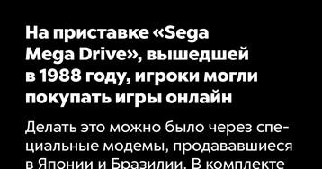 Наприставке «Sega Mega Drive», вышедшей в1988году, игроки могли покупать игры онлайн