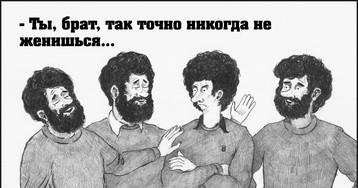 Жизнь без бороды