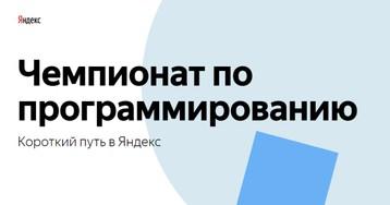 Яндекс проведёт второй чемпионат по программированию