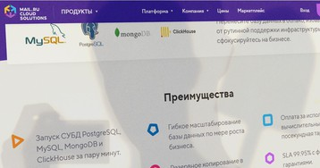 Mail.ru Group запустила облачную аналитику на базе Яндекс ClickHouse