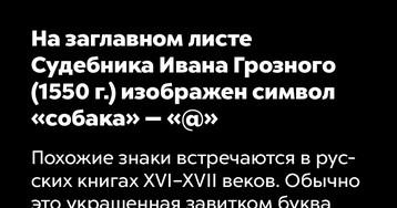 Назаглавном листе Судебника Ивана Грозного (1550г.) изображен символ «cобака» — «@»