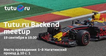 Tutu.ru backend meetup
