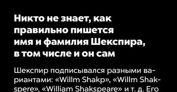 Никто незнает, как правильно пишется имя ифамилия Шекспира, втом числе ионсам