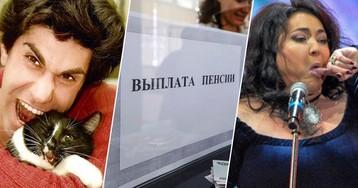 Звездные пенсии: сколько получают от государства российские артисты