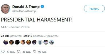 Реакция Дональда Трампа на сообщения о начале процедуры импичмента