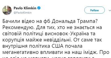 Климкин отреагировал на скандальный ролик Трампа