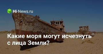 Какие моря могут исчезнуть с лица Земли?