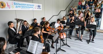 Hyundai и Московская консерватория открыли пятый сезон «Большой музыки для маленьких»
