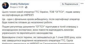 Коболев рассказал, когда ГТС отделят от «Нафтогаза»