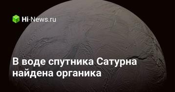 В воде спутника Сатурна найдена органика