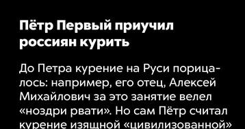 Пётр Первый приучил россиян курить