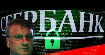 Взлом Сбербанка— угроза национальной безопасности?