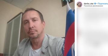 "Певца Данко ""развели"" на 5 миллионов рублей"