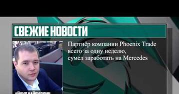 В Казани возбуждено уголовное дело о хищении средств создателями криптовалюты PHOENIX