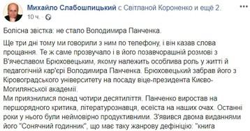 Раптово помер відомий український письменник: у мережі хвиля скорботи