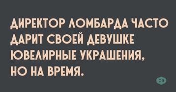 Лучшие шутки среды ирост Сергея Роста