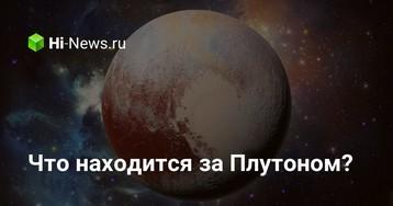 Что находится за Плутоном?