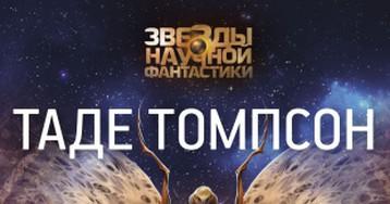 Таде Томпсон «Роузуотер»: город на теле гигантского инопланетянина