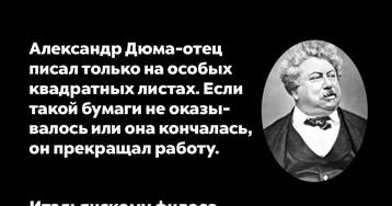 Александр Дюма-отец писал только наособых квадратных листах