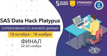 На SAS Data Hack Platypus будут искать способ спрогнозировать отказ от покупки