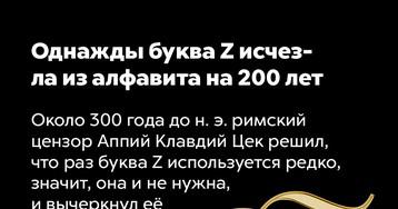 Однажды буква Zисчезла изалфавита на200 лет